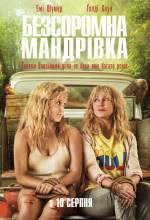 Постеры: Голди Хоун в фильме: «Бесстыдное путешествие»