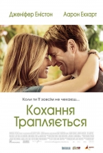 """Фільм """"Кохання трапляється"""""""