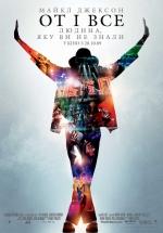 """Фільм """"Майкл Джексон: от і все"""""""