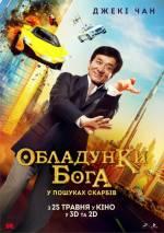 Постери: Джекі Чан у фільмі: «Обладунки бога: У пошуках скарбів»