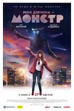 Постеры: Фильм - Моя девушка – монстр