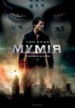 Фильм Мумия - Постеры