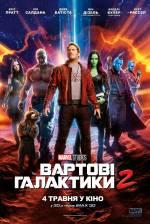 Фильм Стражи Галактики 2 - Постеры