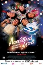 Фильм Ласковый май