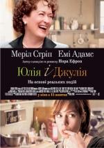 Фильм Юлия и Джулия