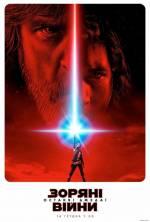 Постеры: Фильм - Звёздные Войны: Последние джедаи