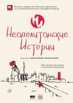 Фільм Неаполітанські історії - Постери