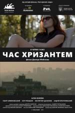 """Фільм """"Час хризантем"""""""