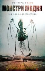 Постеры: Фильм - Монстры юга