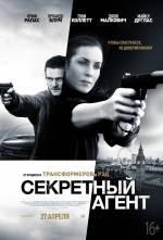 Постеры: Фильм - Секретный агент - фото 2