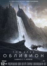 Постери: Фільм - Світ забуття - фото 9
