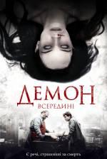 Постеры: Фильм - Демон внутри - фото 4