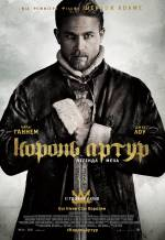 "Фільм ""Король Артур: Легенда меча"""