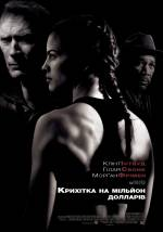 Постери: Клінт Іствуд у фільмі: «Крихітка на мільйон доларів»