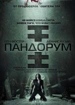 Постеры: Фильм - Пандорум - фото 12