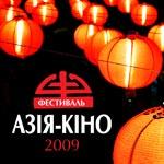 Фильм Азия-Кино 2009