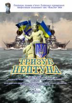 Фільм Тризуб Нептуна - Постери