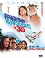 Фильм Приключения Геркулеса в 3D - Постеры
