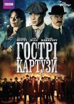 Постери: Сем Нілл у фільмі: «Гострі картузи»