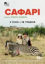 """Фильм """"Сафари"""""""