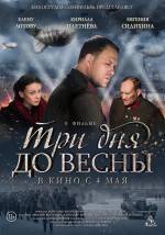 Фільм Три дні до весни - Постери