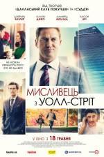 Постеры: Джерард Батлер в фильме: «Охотник с Уолл-стрит»