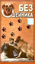 Фільм Без нашийника - Постери