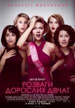 Кино для взросрых с красивыми девушками смотреть онлайн бесплатно фото 356-2