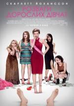 Постеры: Фильм - Развлечения взрослых девушек