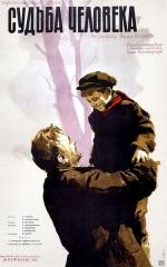 Фильм Судьба человека - Постеры