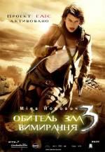 Фильм Обитель зла 3: Вымирание