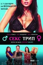 Постеры: Фильм - Секс-Трип - фото 2