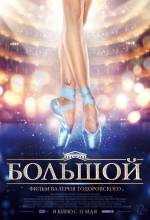 Фільм Великий - Постери