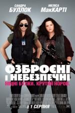 """Фільм """"Озброєні і небезпечні"""""""