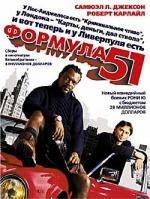 Фильм Формула 51 - Постеры