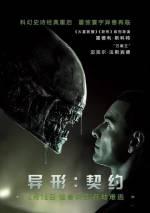 Постеры: Фильм - Чужой: Завет - фото 18