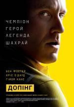 Постеры: Бен Фостер в фильме: «Допинг»