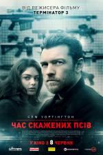 Постеры: Сэм Уортингтон в фильме: «Время бешеных псов»
