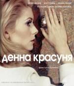 Постеры: Катрин Денев в фильме: «Дневная красавица»