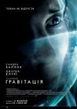 Фильм Гравитация - Постеры