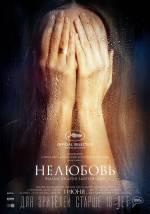 Фільм Нелюбов - Постери