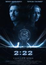 Фільм 2:22 - Постери