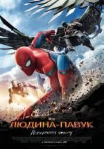 """Фильм """"Человек-паук: Возвращение домой"""""""