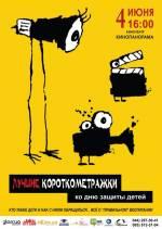 Фільм Кращі короткометражки світу про дітей та дорослих - Постери