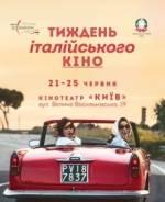 """Фільм """"Тиждень італійського кіно - 2017"""""""