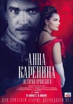 Постери: Ліза Боярська у фільмі: «Анна Кареніна. Історія Вронського»