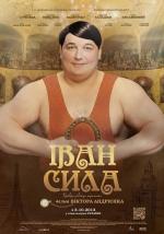 """Фільм """"Іван Сила"""""""