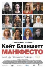 Фільм Маніфесто - Постери