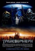Постеры: Шайа ЛаБаф в фильме: «Трансформеры»
