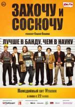 Постеры: Фильм - Захочу и соскочу